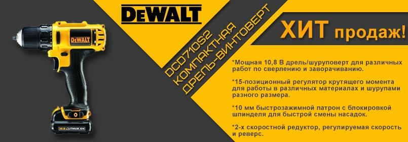DCD710S2 Компактная дрель-винтоверт, 10,8 В DeWALT