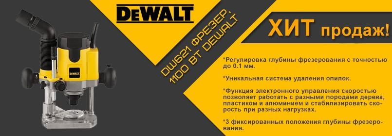 DW621 Фрезер, 1100 Вт DeWALT