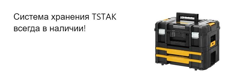 Система хранения TSTAK