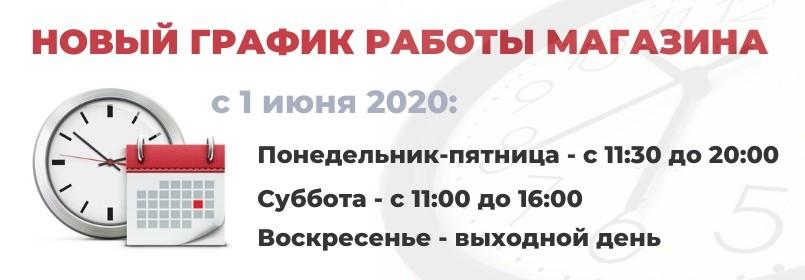 Новый график работы с 01.06.2020