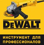 DeWALT в Санкт-Петербурге